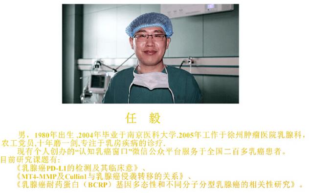 """肿瘤医院乳腺外科任毅荣获""""指尖上的艺术""""江苏赛区季军"""