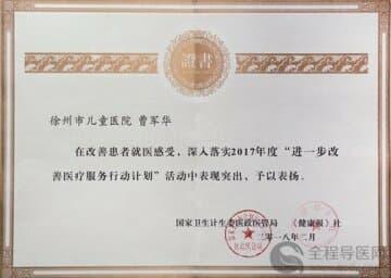 徐州儿童医院开展节前医疗安全专项检查 确保春节期间