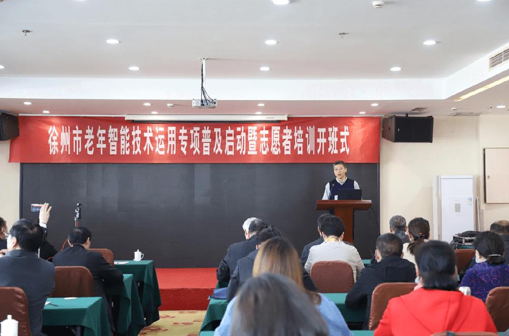 融入智慧社会 享受数字生活!徐州启动老年智能技术运用专项普及培训