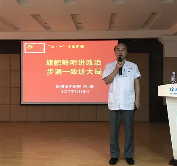 """徐州市中医院刘峰讲党课:推动""""两学一做"""" 深化医院发展"""