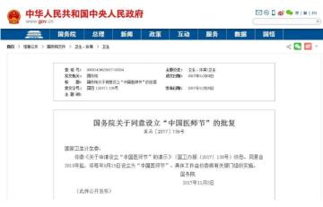 """国务院批复8月19日为""""中国医师节""""中国百万医生有了自己的节日"""