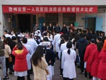 徐州市一院组织开展2017年消防应急救援培训演习活动