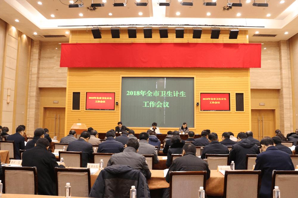 徐州召开2018年卫生计生工作会议 聚力推动卫生计生事业高质量发展